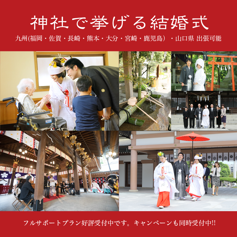神社挙式 福岡 熊本 鹿児島 スタジオフィール