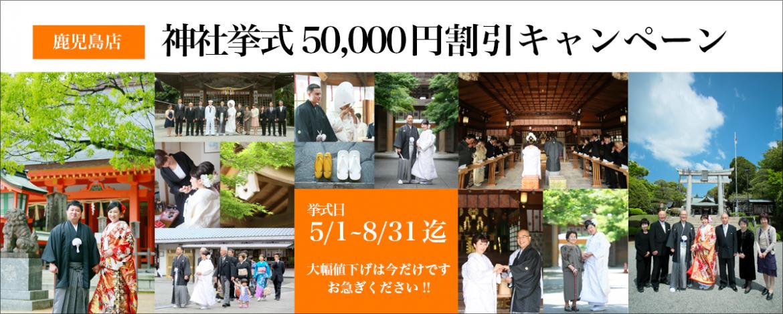 鹿児島 神社 神社挙式 照国神社 鹿児島護国神社 キャンペーン スタジオフィール