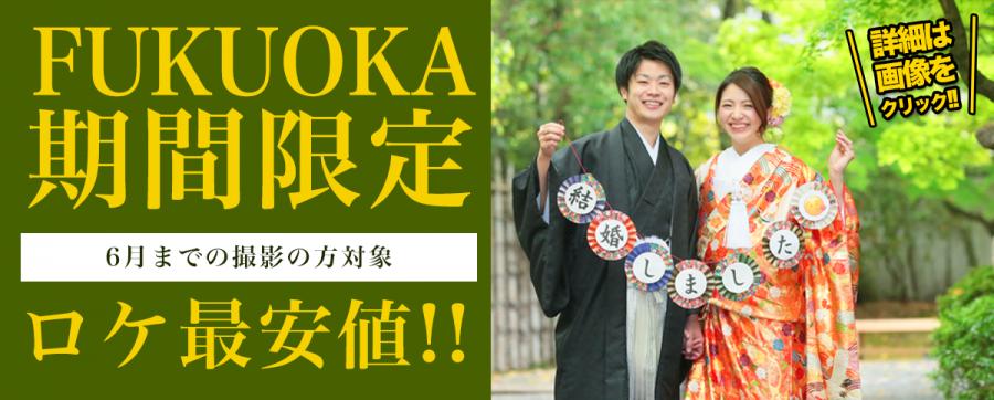 福岡 前撮り 和装 キャンペーン 6月 スタジオフィール