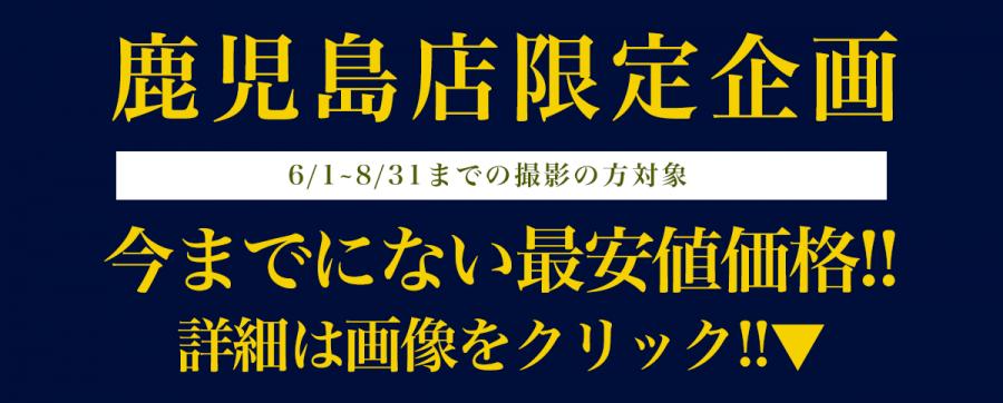 鹿児島 スタジオフィール キャンペーン 最安値
