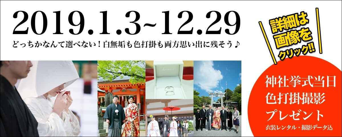 和婚 キャンペーン 神社挙式 福岡 熊本 鹿児島