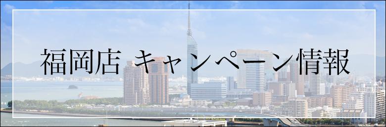 福岡店キャンペーン