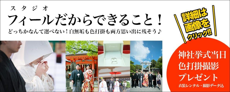 神社挙式キャンペーン 神社挙式 福岡 バナー 安い