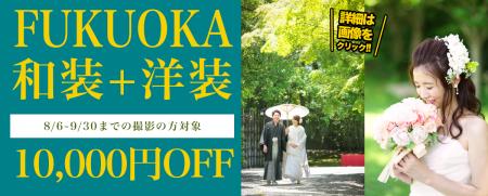 福岡キャンペーン 和装 洋装 スタジオフィール 10,000OFF