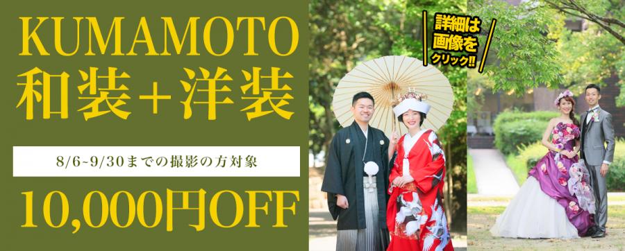 熊本 キャンペーン 和装 洋装 スタジオフィール 10,000OFF