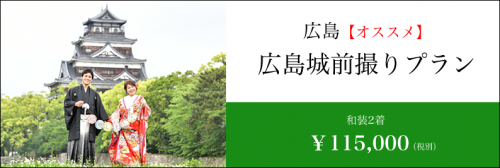 広島 広島城 白無垢 色打掛 スタジオフィール 和装前撮り