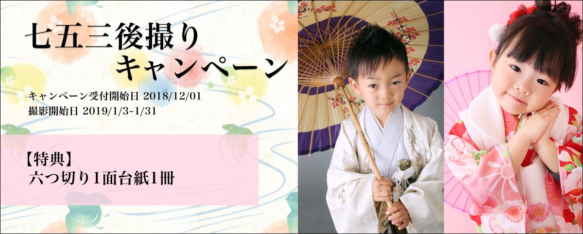七五三 753 スタジオフィール 福岡 鹿児島 熊本