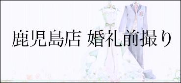 鹿児島店キャンペーン