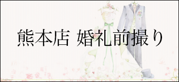 熊本店キャンペーン