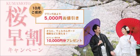 桜 前撮り 熊本 熊本城 スタジオフィール