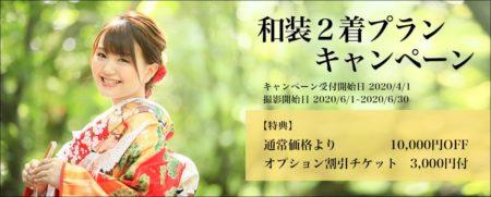 前撮り 福岡 バナー キャンペーン