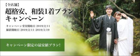 スタジオフィール キャンペーン 福岡 熊本 鹿児島