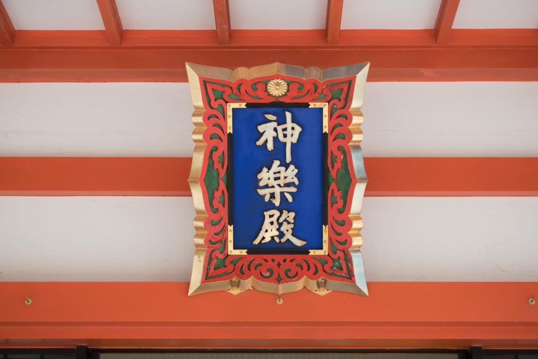 鹿児島 霧島神宮 神社挙式 和婚 スタジオフィール