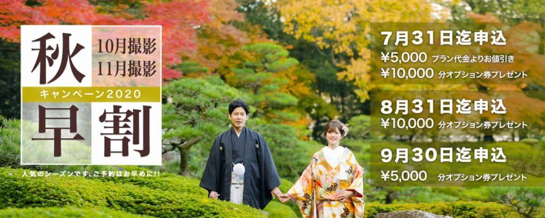 福岡 紅葉前撮りキャンペーン