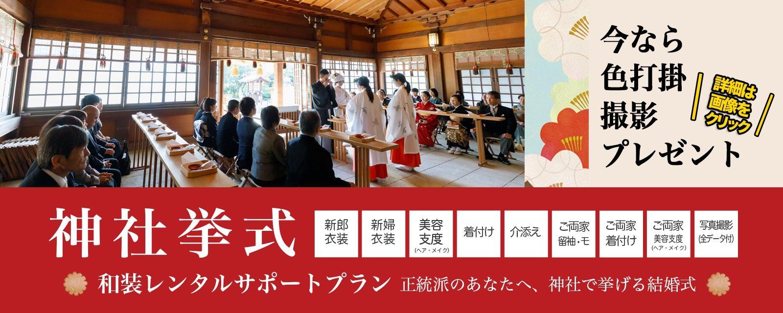 神社挙式 福岡 熊本 鹿児島
