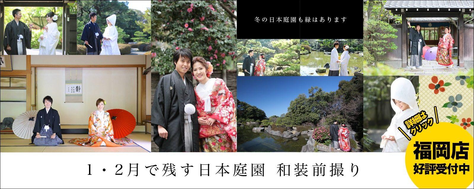 福岡 日本庭園和装前撮り