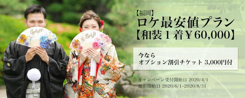 熊本前撮り キャンペーン
