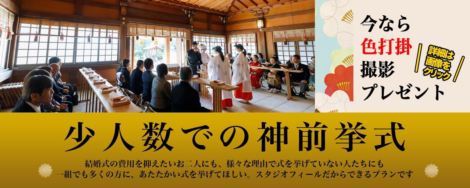 神社挙式 福岡 バナー