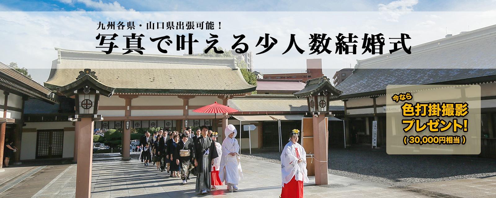 神社挙式 福岡 家族挙式